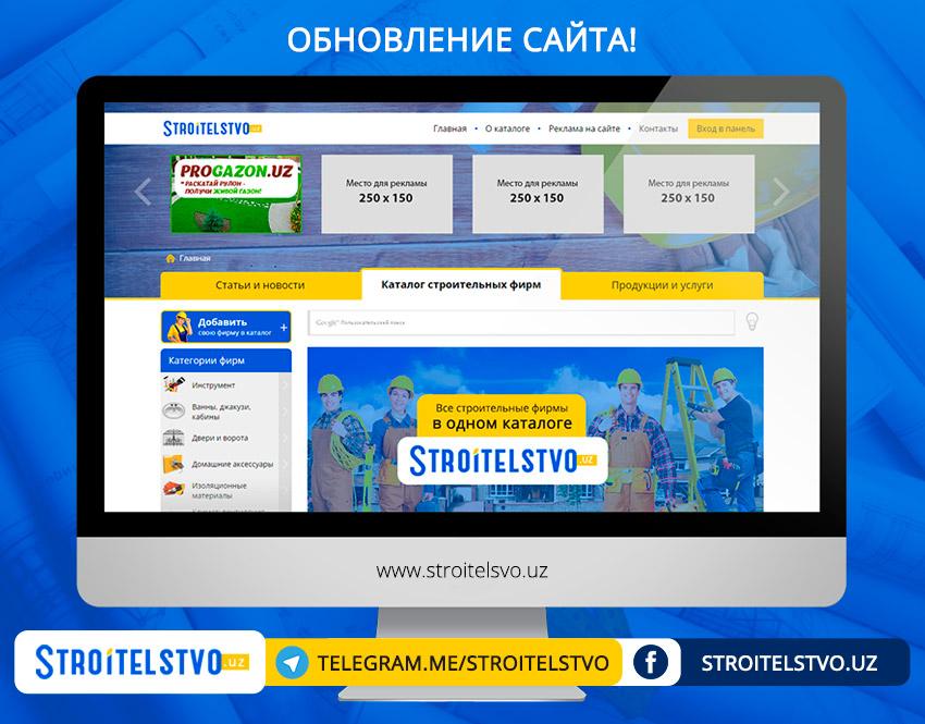 Обновление сайта Stroitelstvo.uz